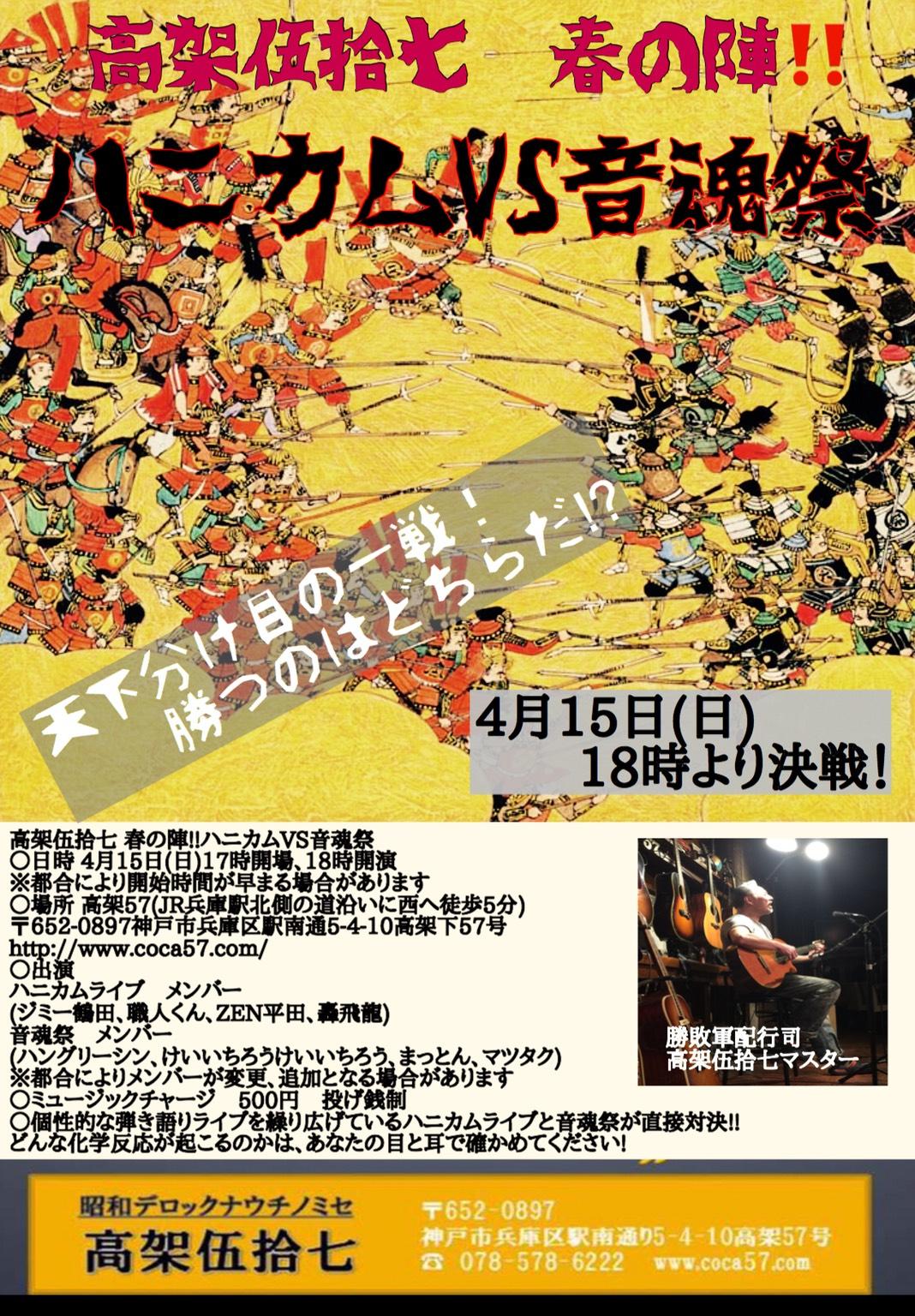 ハニカム VS 音魂祭 17時オープン