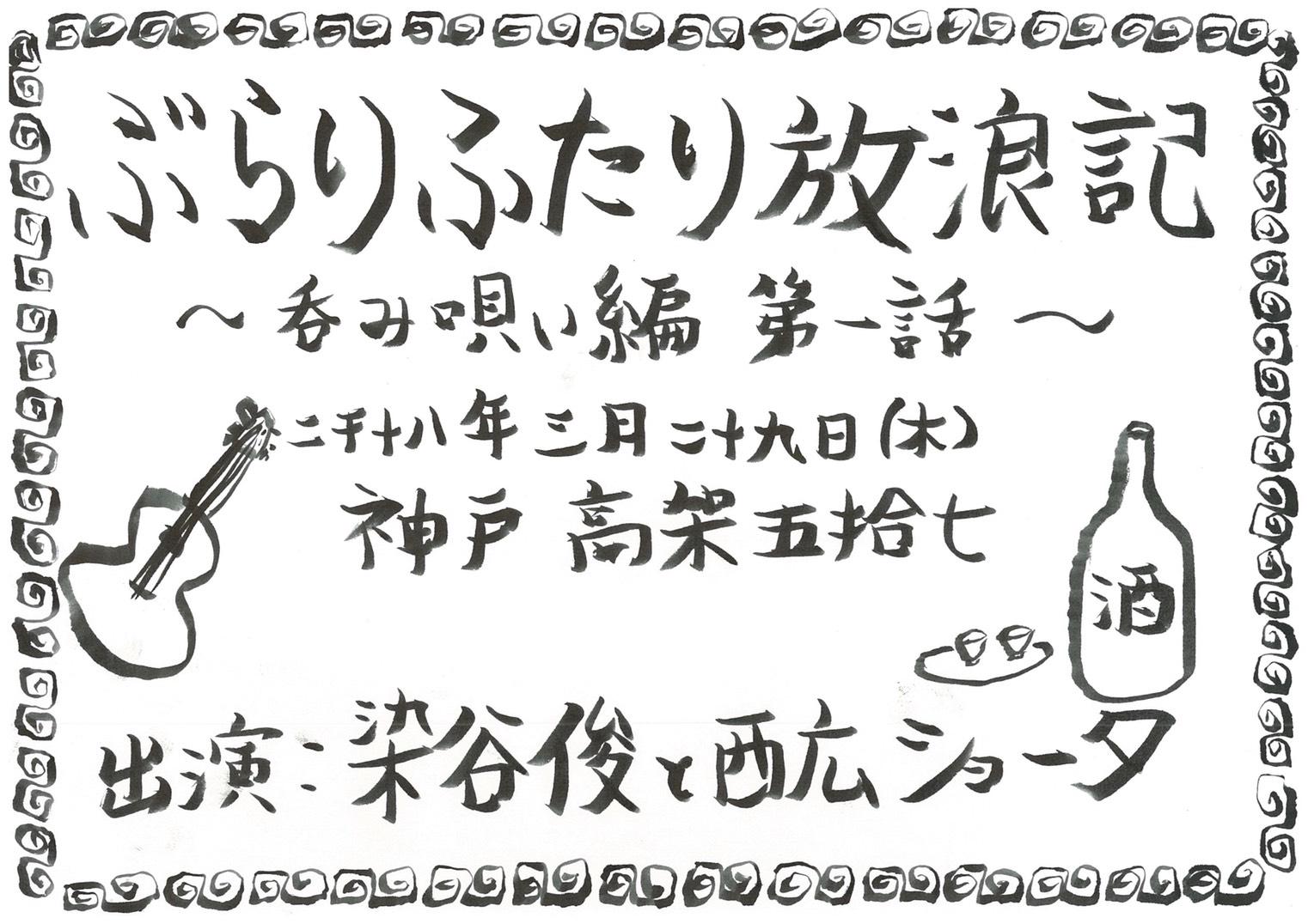 SOLD OUT! 染谷俊デビュー25周年LIVE TOUR~番外編~ 『ぶらりふたり放浪記~呑み唄い編、第1話~』 @ 高架伍拾七