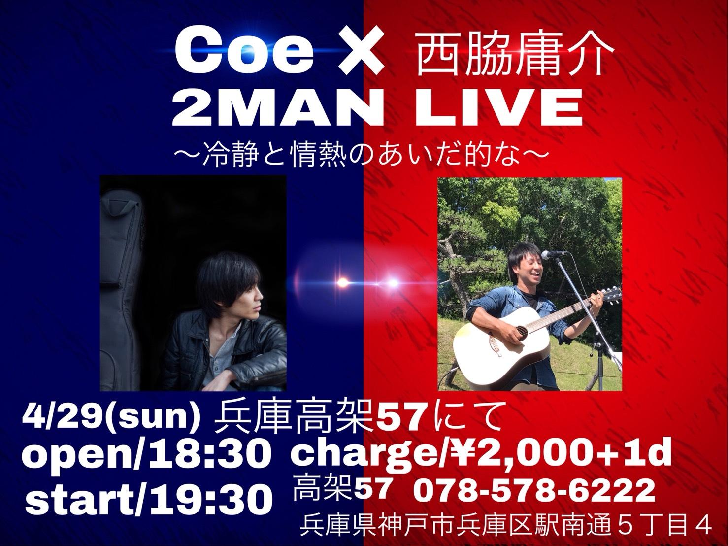 Coe × 西脇庸介 18時30分オープン