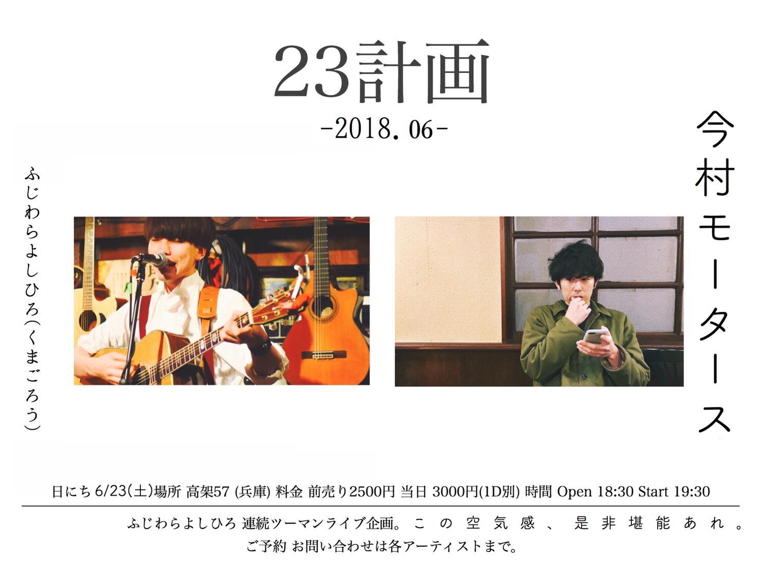 「23計画」今村モータース18時30分開場