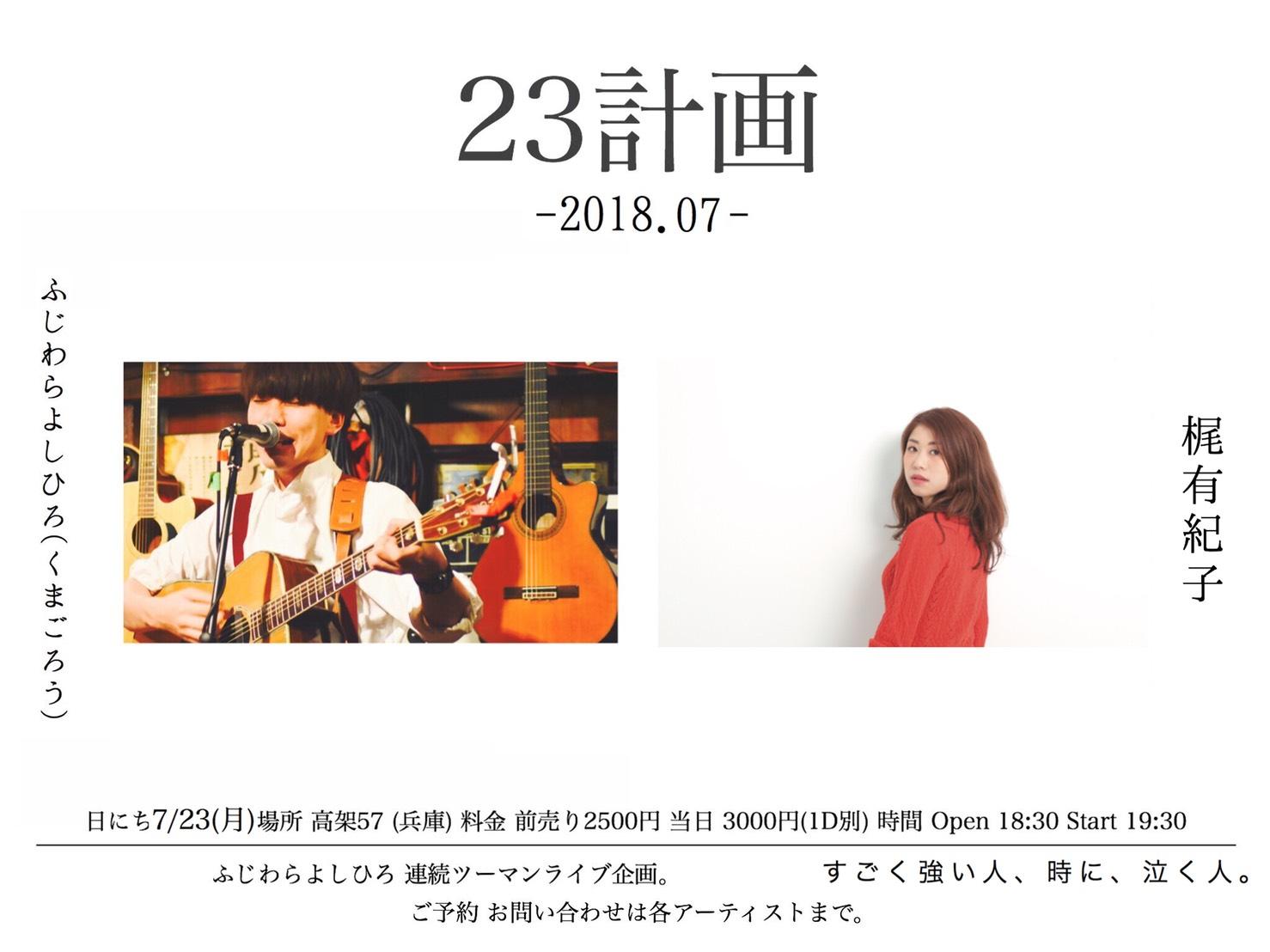 「23計画」梶 有紀子18時30分開場