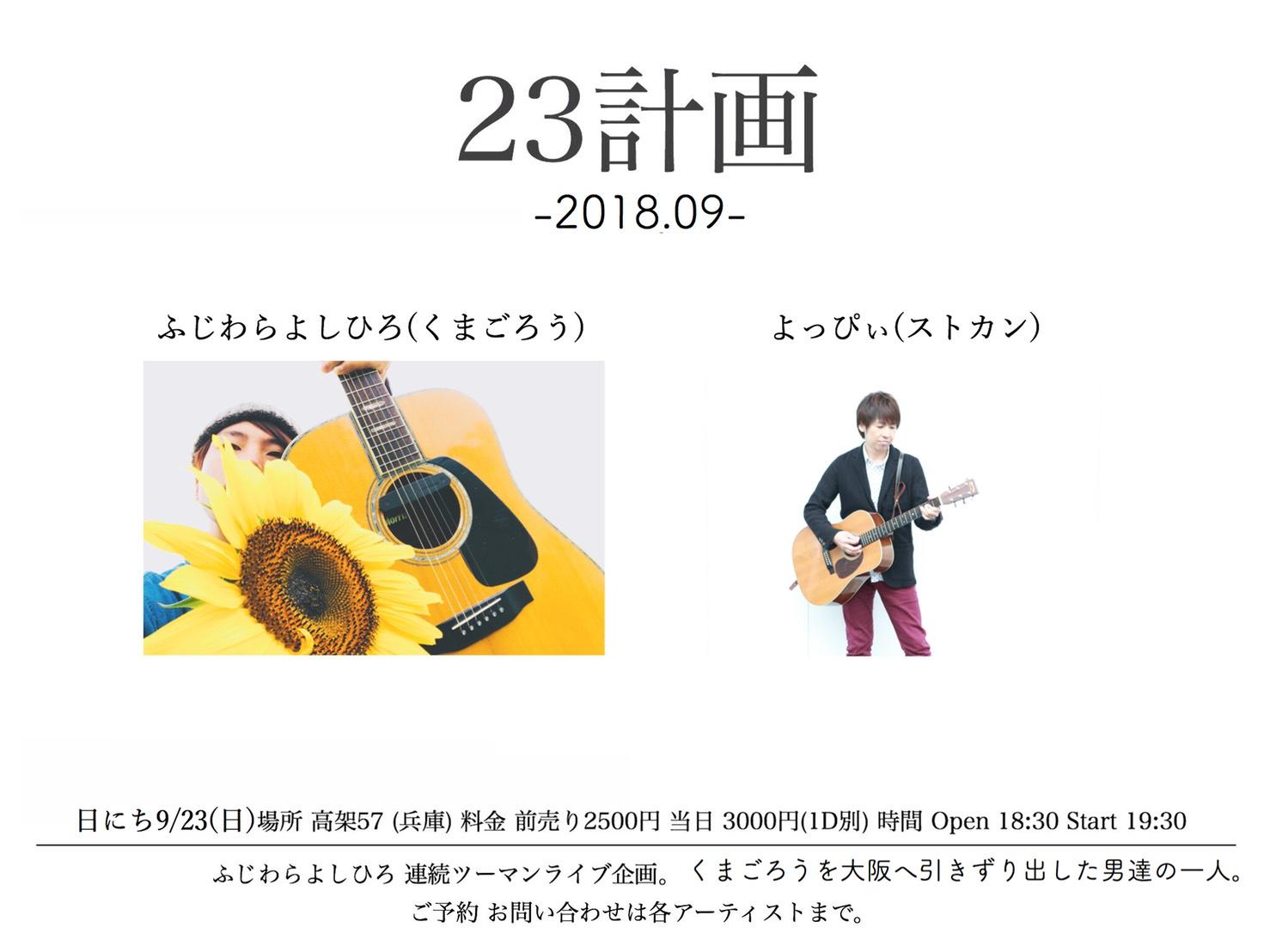 「23計画」よっぴぃ(ストカン)18時30分開場