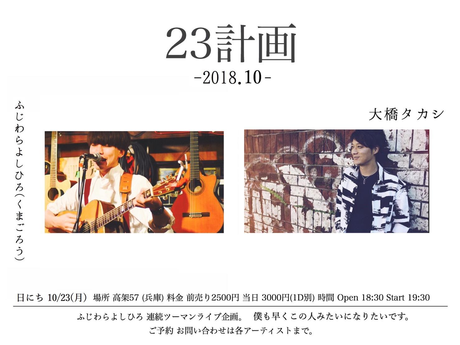 「23計画」大橋タカシ 18時30分開場