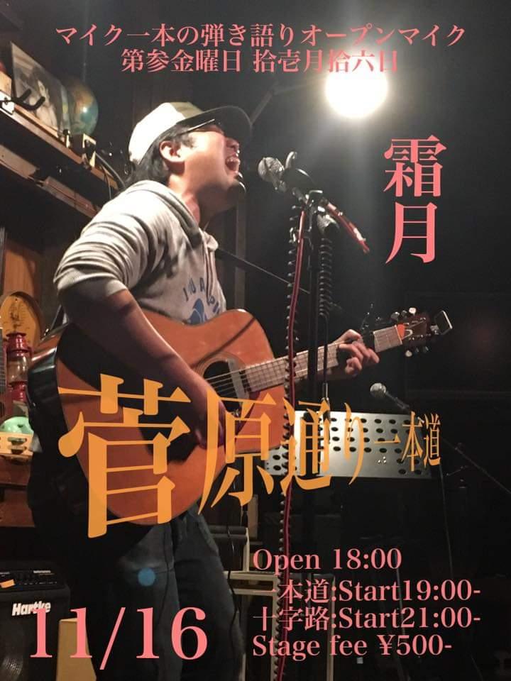 オープンマイク菅原通り一本道
