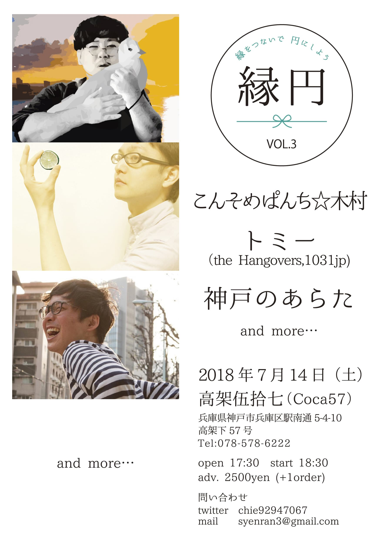 緑円 vol.3 17時30分オープン