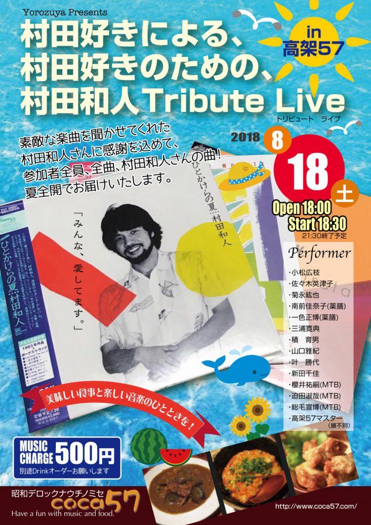村田和人Tribute live 18時オープン