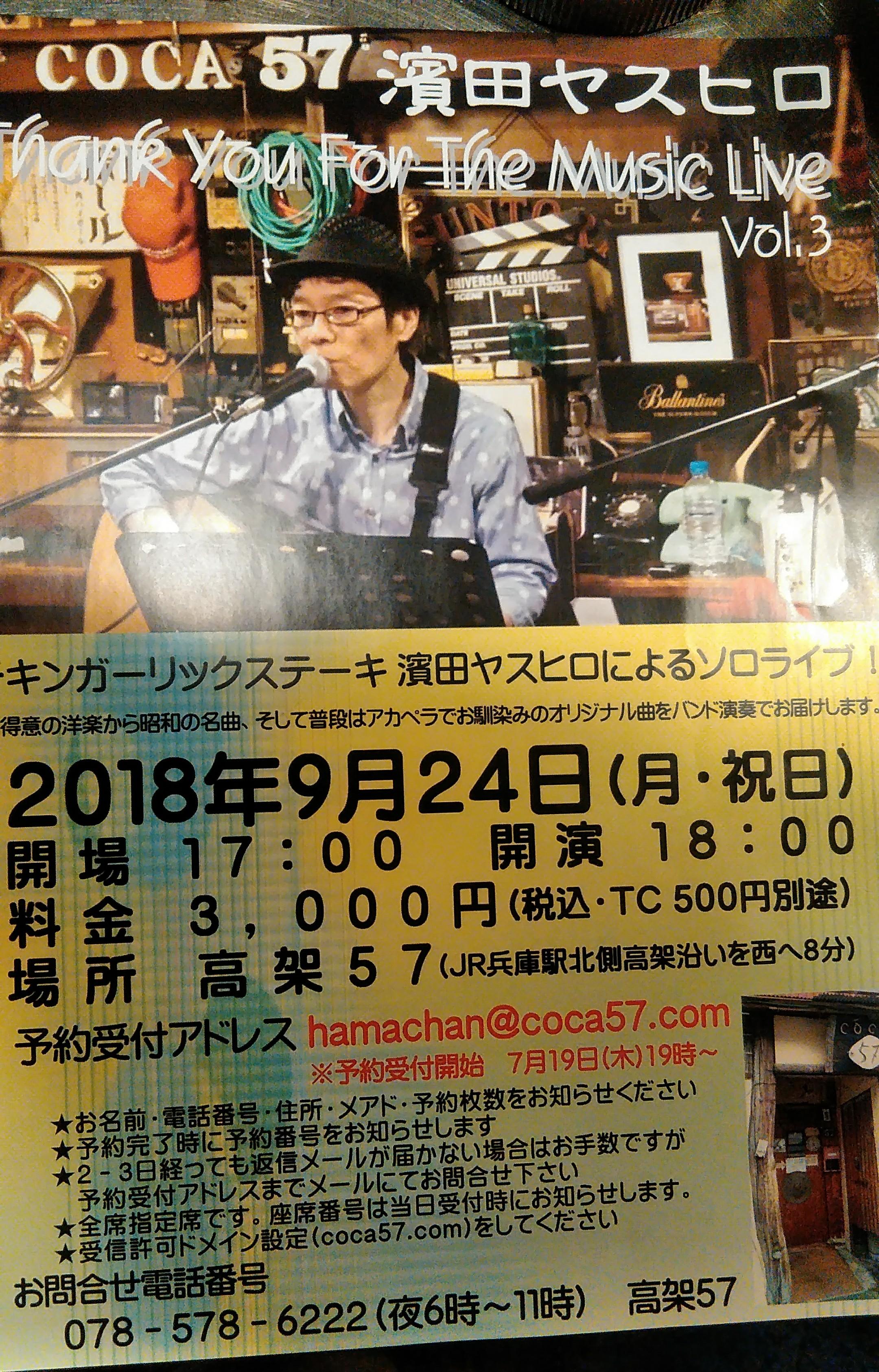 チキンガーリックステーキの濱田ヤスヒロによるソロlive17時開場