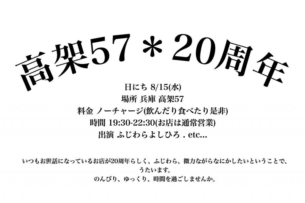 ふじわらよしひろの高架伍拾七プレ20周年Live