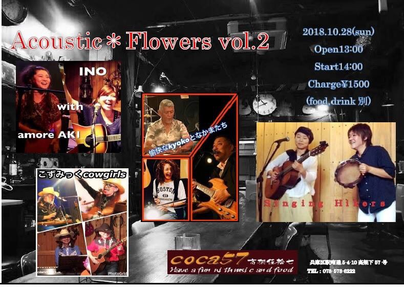 Acoustic*Flowers Vol.2 13時オープン