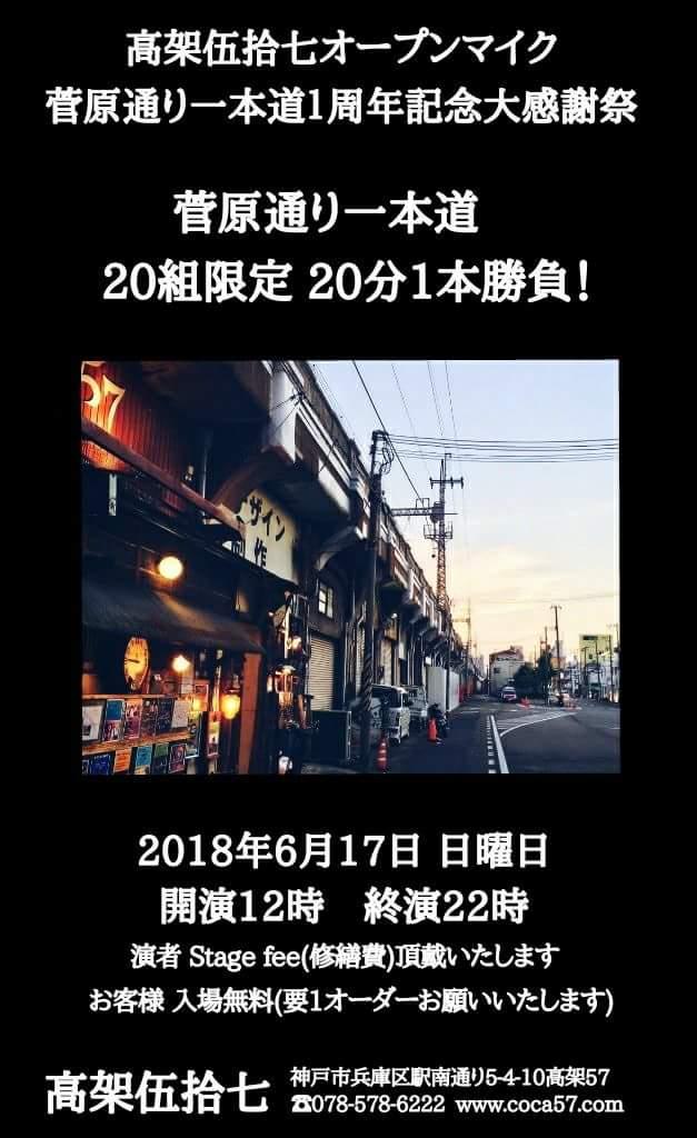 菅原通り一本道1周年記念大感謝祭 昼12時スタート