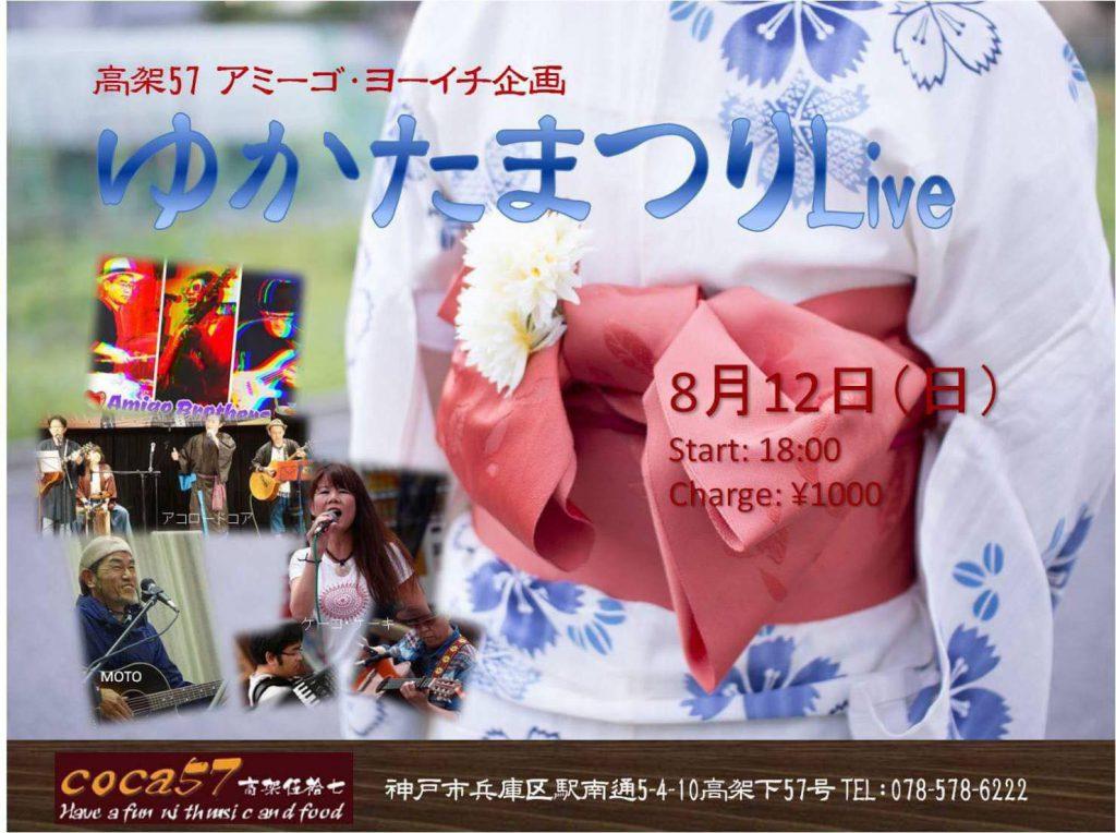 浴衣祭りlive(陽一企画)出演 ケーコケーキ アコロードコア MOTO アミーゴ・ブラザーズ