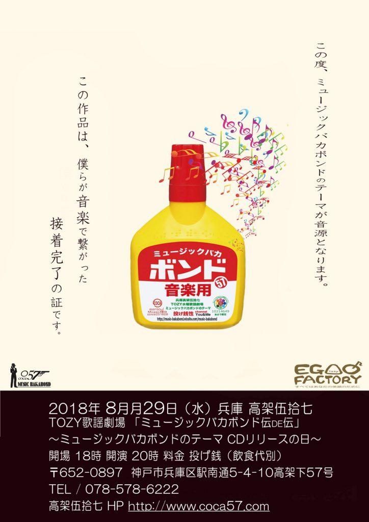 ミュージックバカボンド伝DE伝テーマ曲CDリリースの日18時オープン