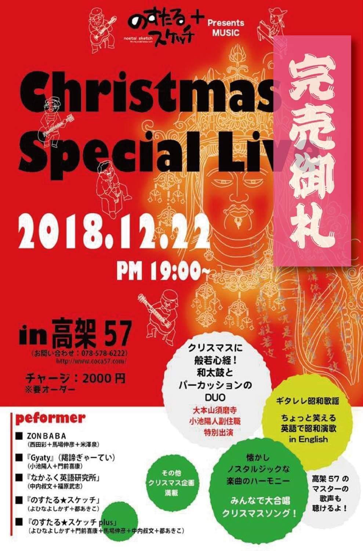 のすたる☆スケッチ☆プラスです☆☆クリスマス音楽会18時オープン