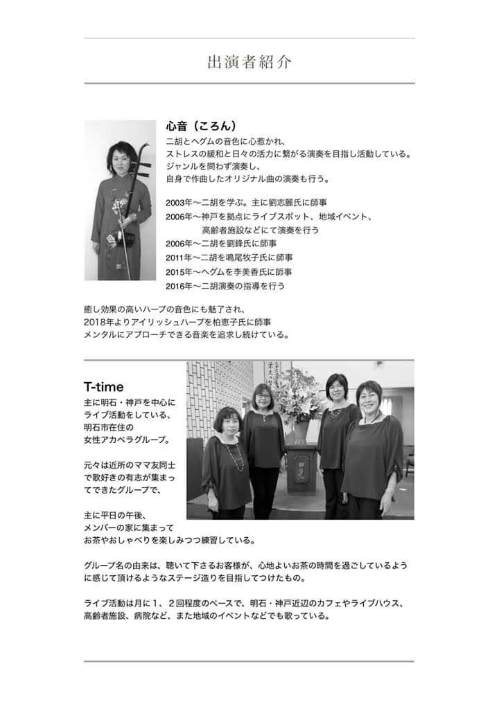 心音live 12時オープン