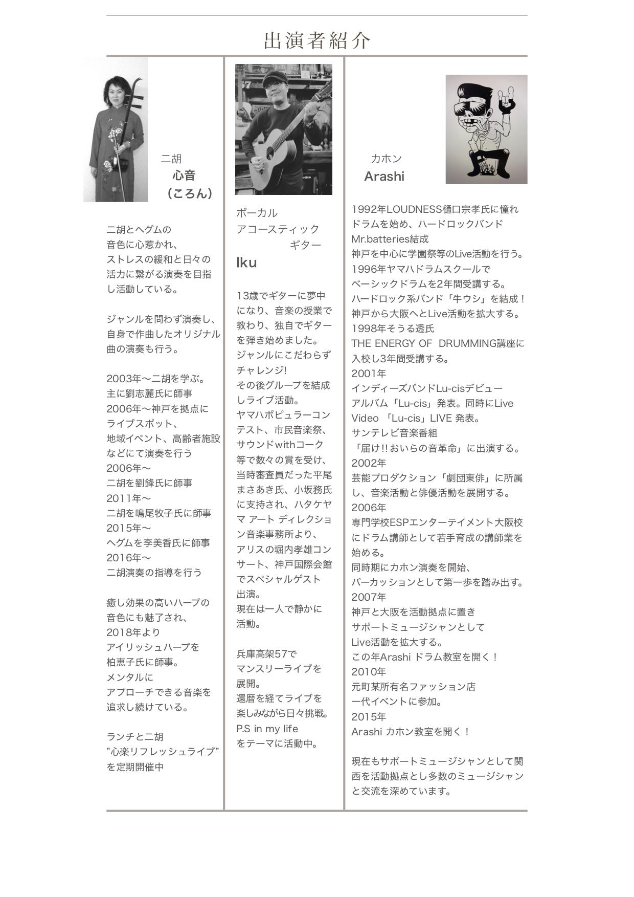 〜心楽リフレッシュ〜VoI.5  共演スペシャルVo.Gt Iku cajon Arashi 心音(ころん) 二胡  12:00オープン  全席禁煙