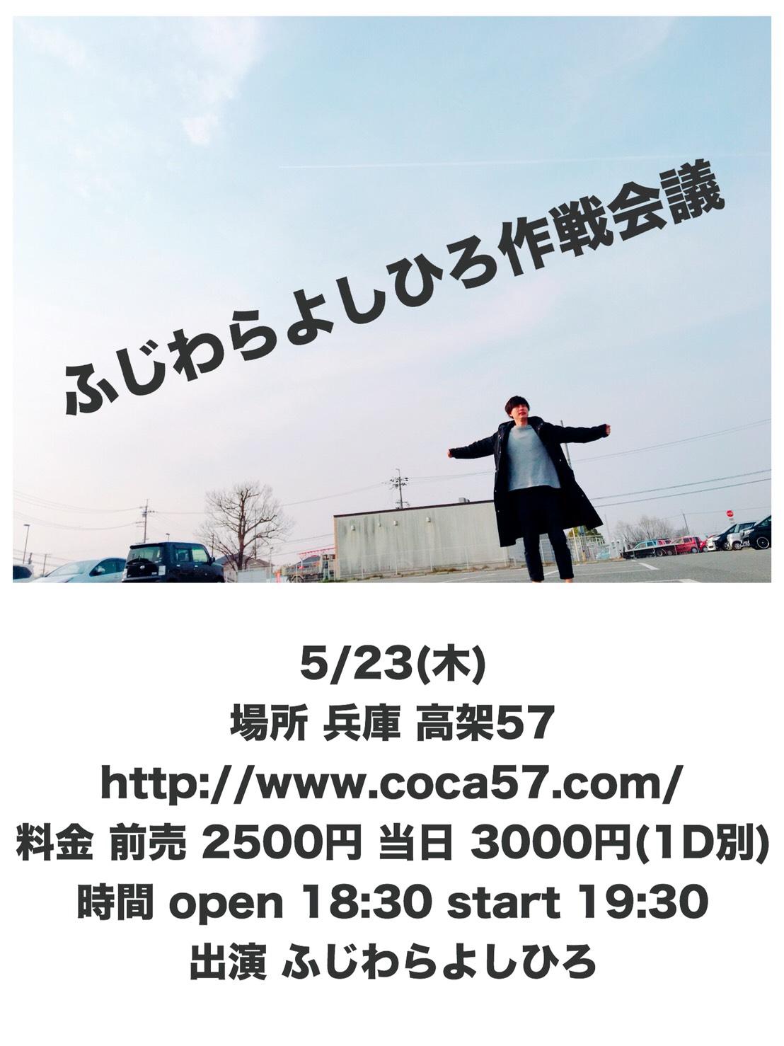 ふじわらよしひろの「23計画Ⅱ」18時30分開場