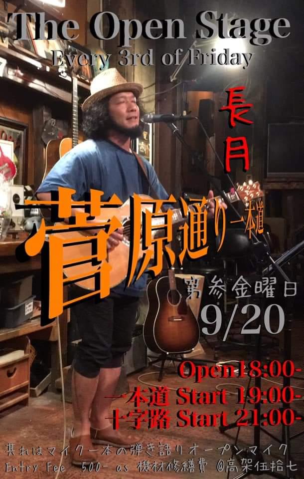 菅原通り一本道オープンマイク18時30分開場
