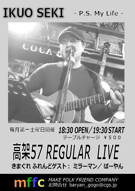 積育男live 18時30分開場