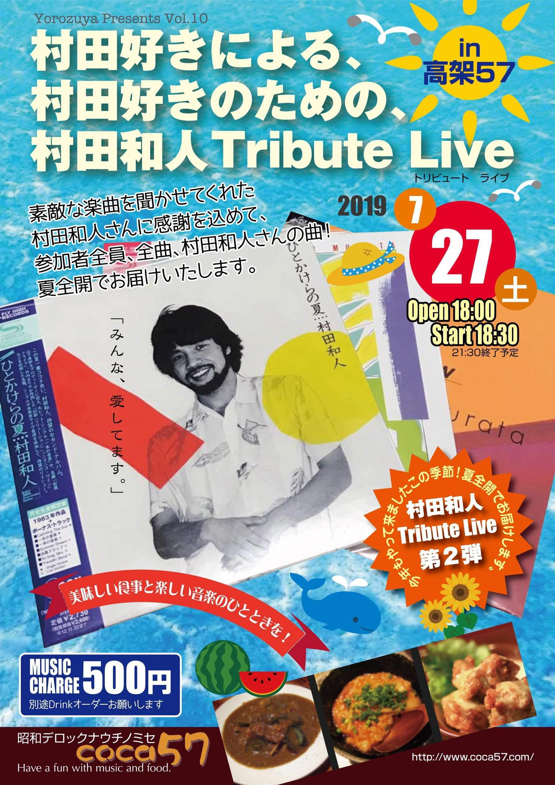 村田和人Tribute live 18時開場