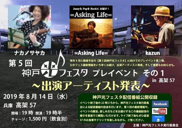 神戸光フェスプレlive 19時オープン高架伍拾七20周年記念企画