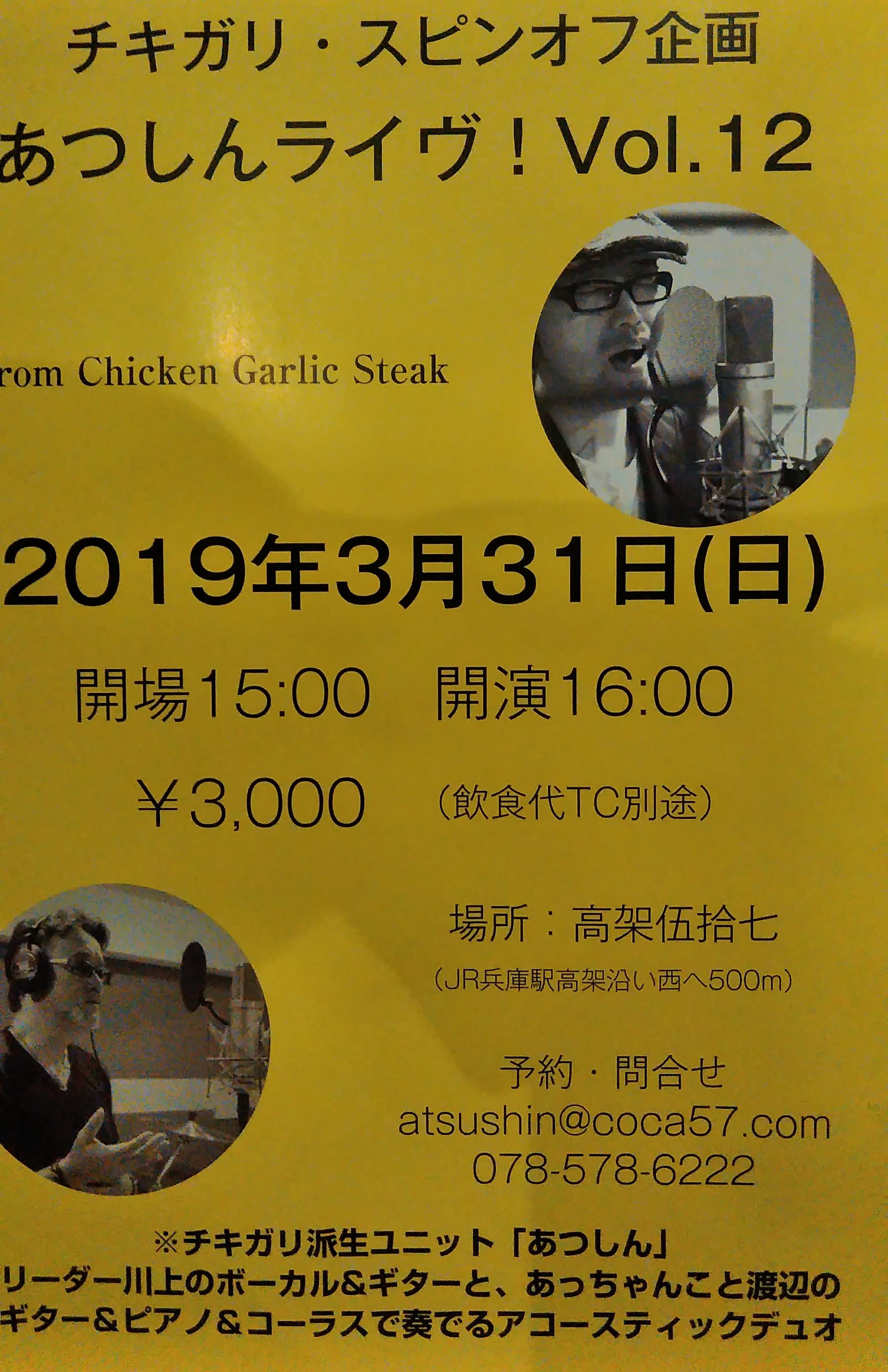 CGSスピンオフ「あつしんLive」 vol.12!