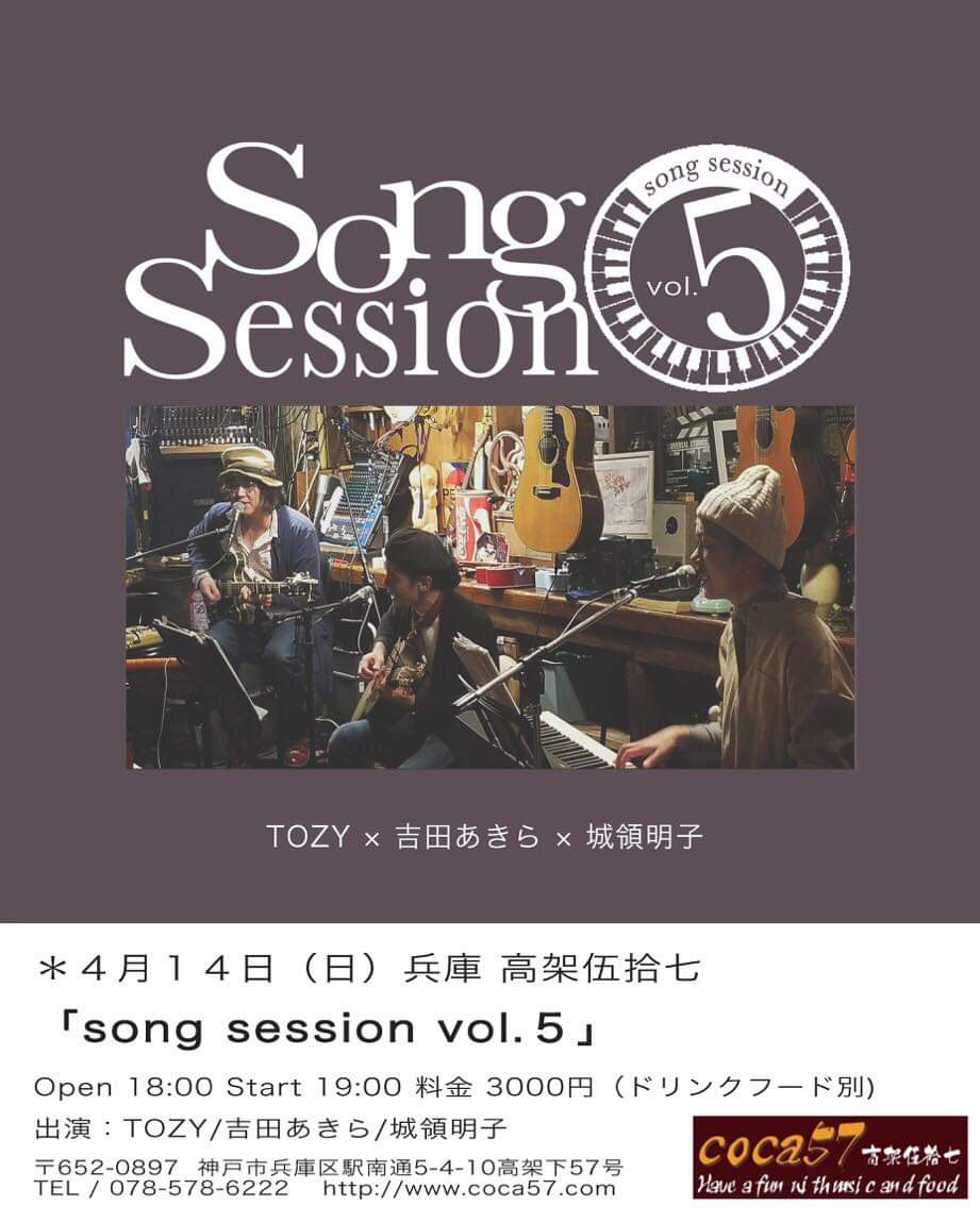 Song Session Vl.5 18時開場