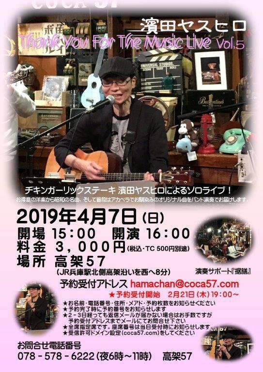 濱田ヤスヒロ高架LIVE vol.5