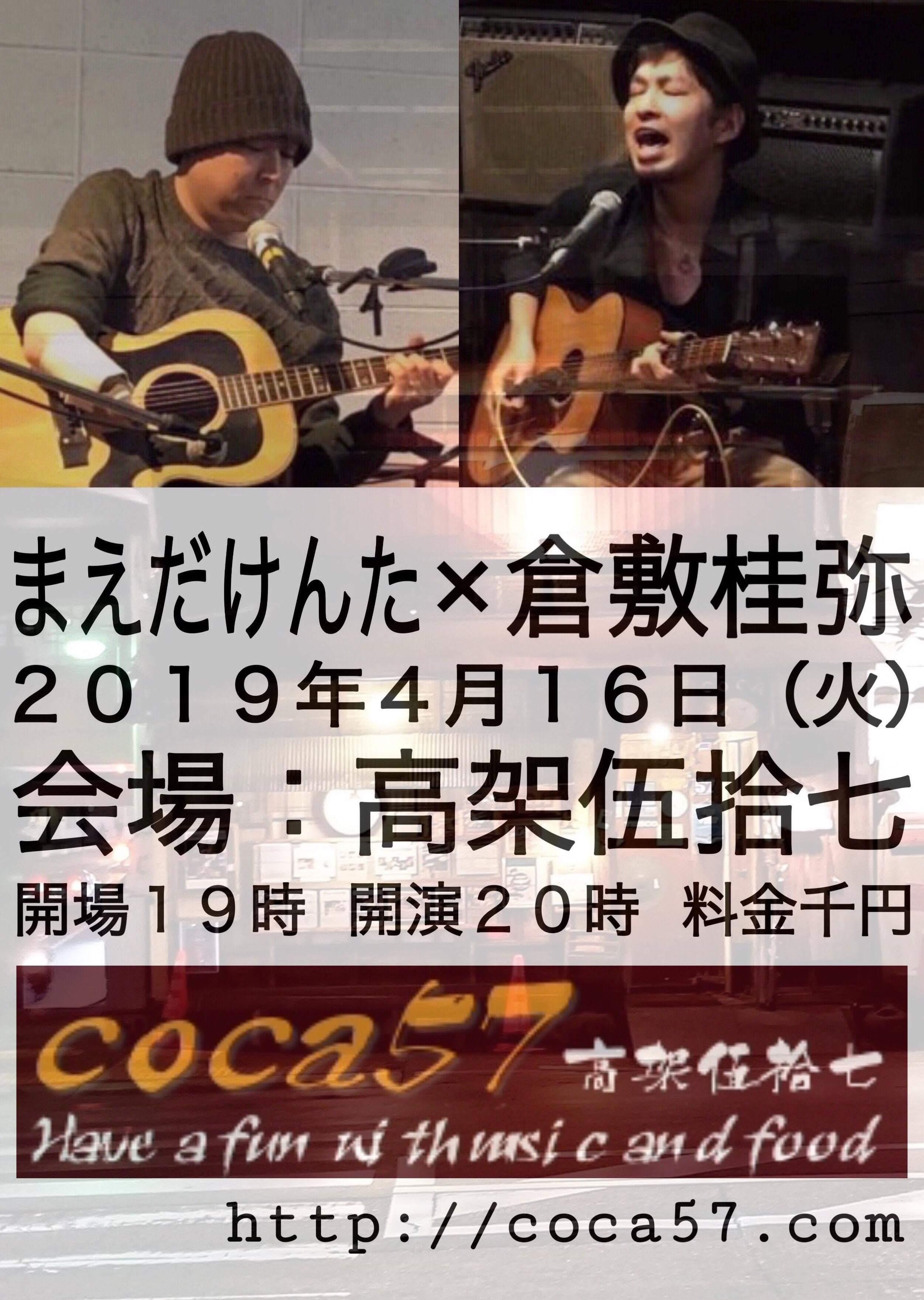 まえだけんたlive  Open 19:00 出演:まえだけんた/倉敷桂弥