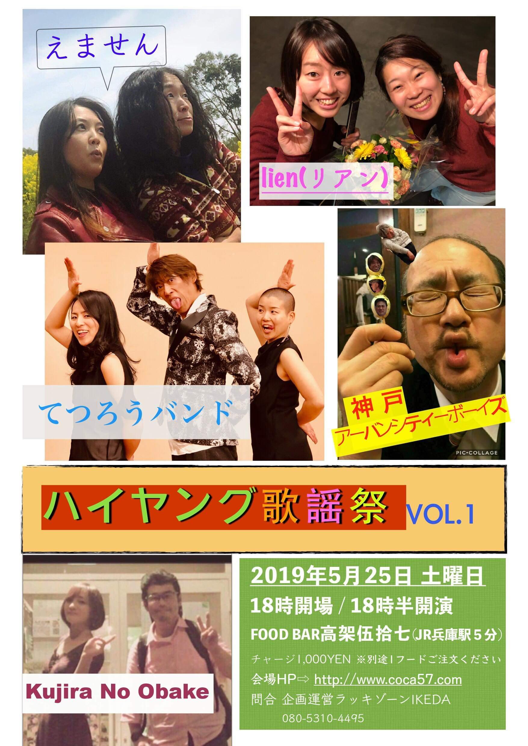 ハイヤング歌謡祭Vol.1 18時開場