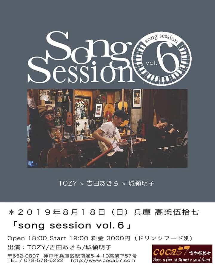 songsession 18時オープン