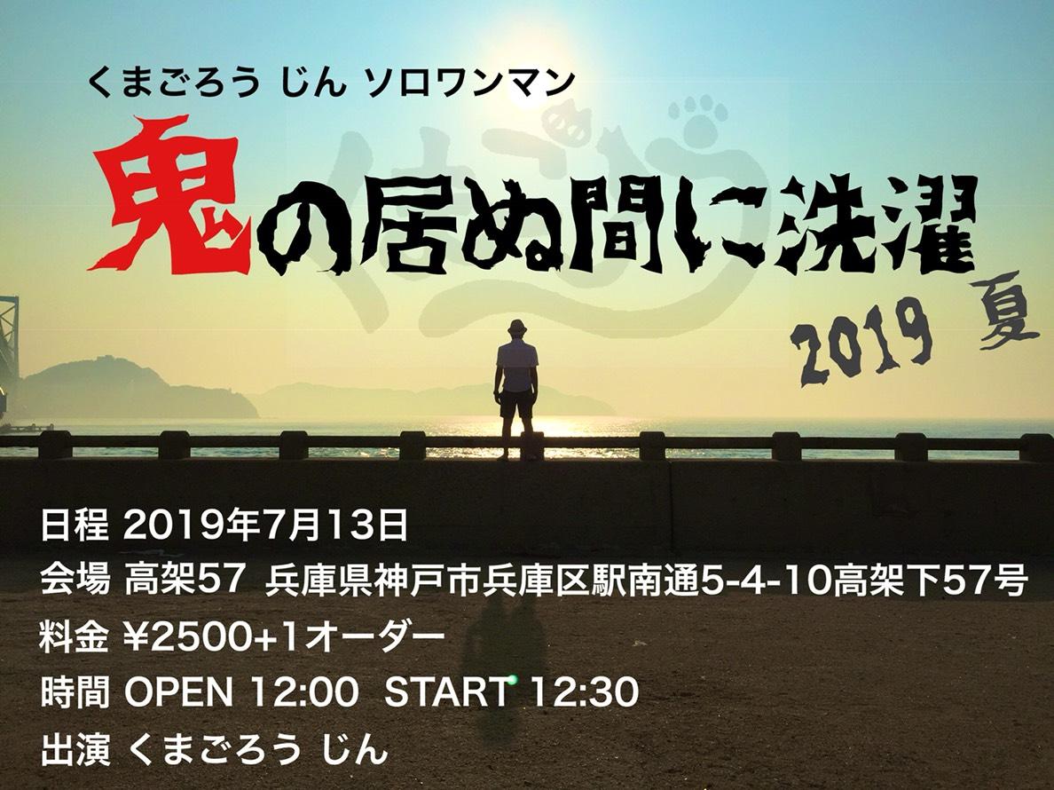 7/13(土) 「鬼の居ぬ間に洗濯 2019夏」 OPEN 12:00