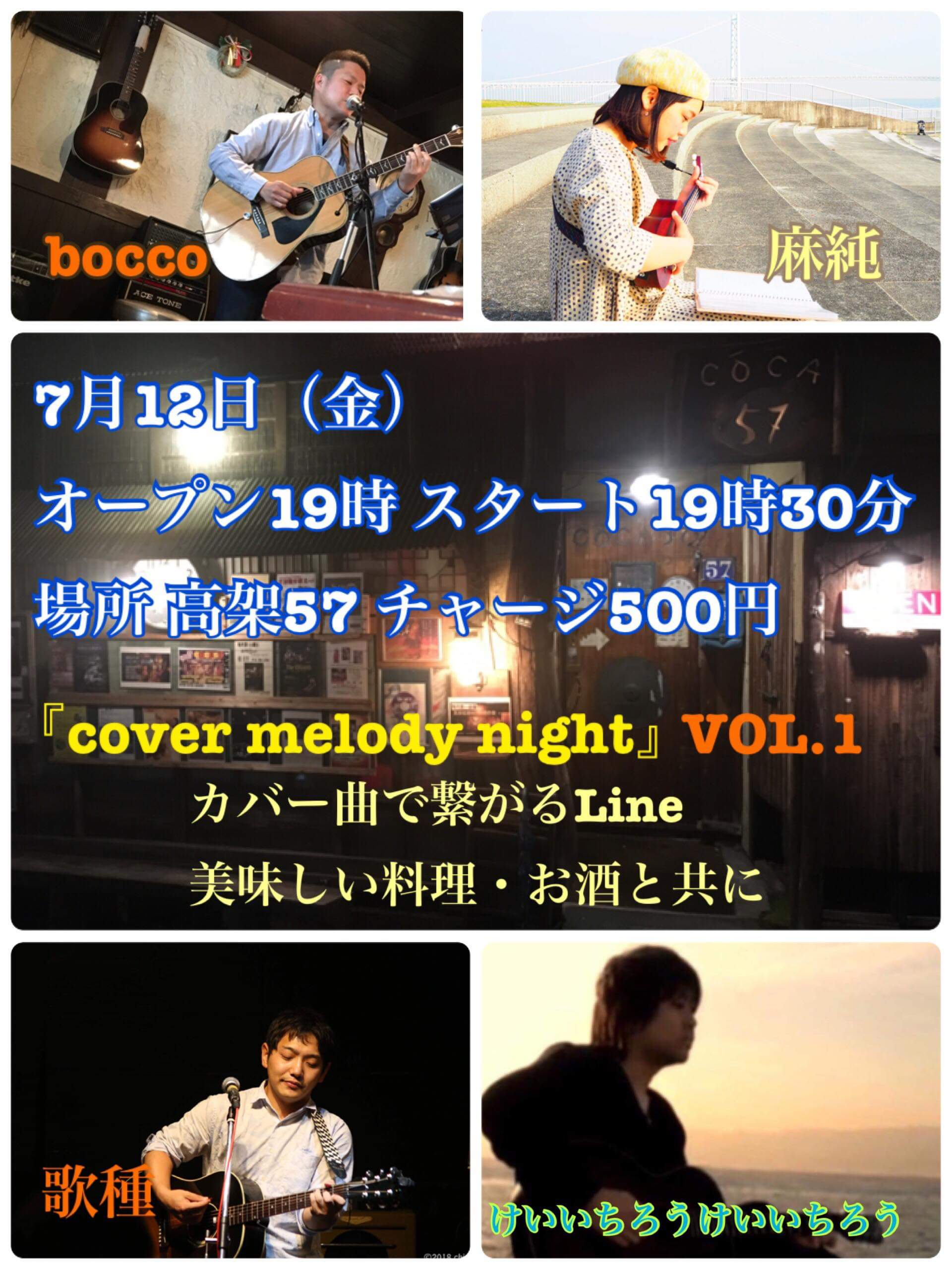 covermelodynight 19時開場