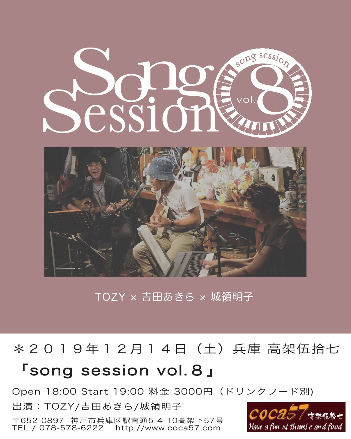 songsession vol.8