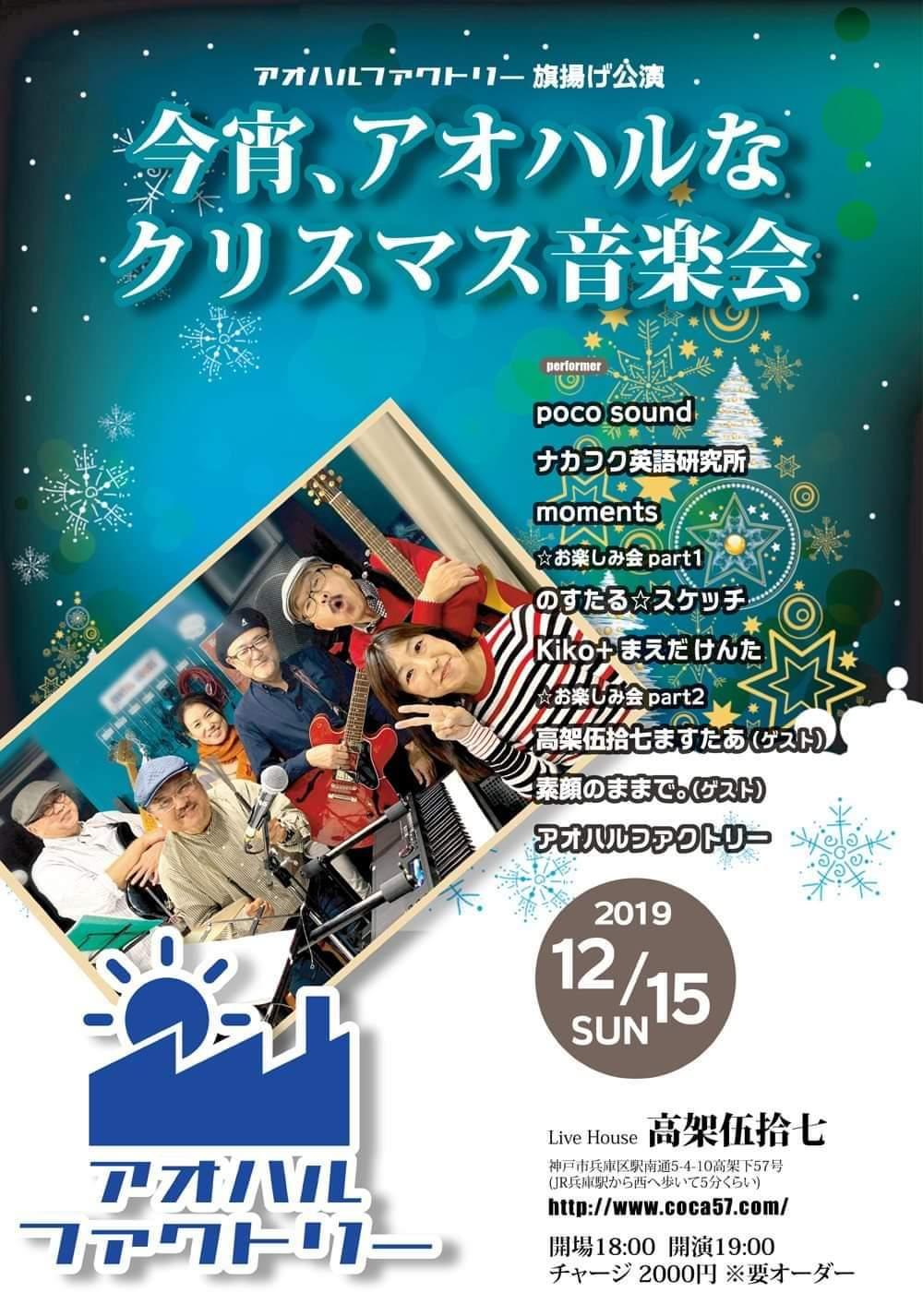 今宵、アオハルなクリスマス音楽会 18時開場