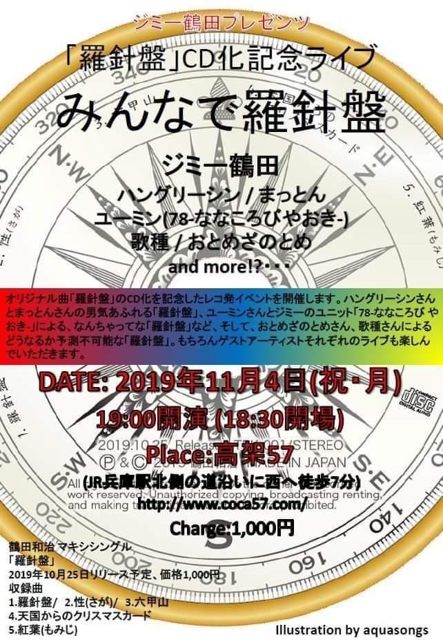 羅針盤 CD化記念live 18時30分開場