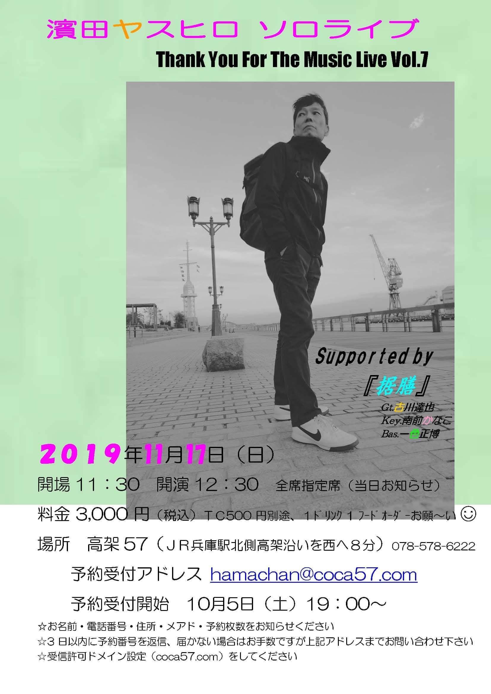 濱田ヤスヒロ ソロlive 11時30分開場
