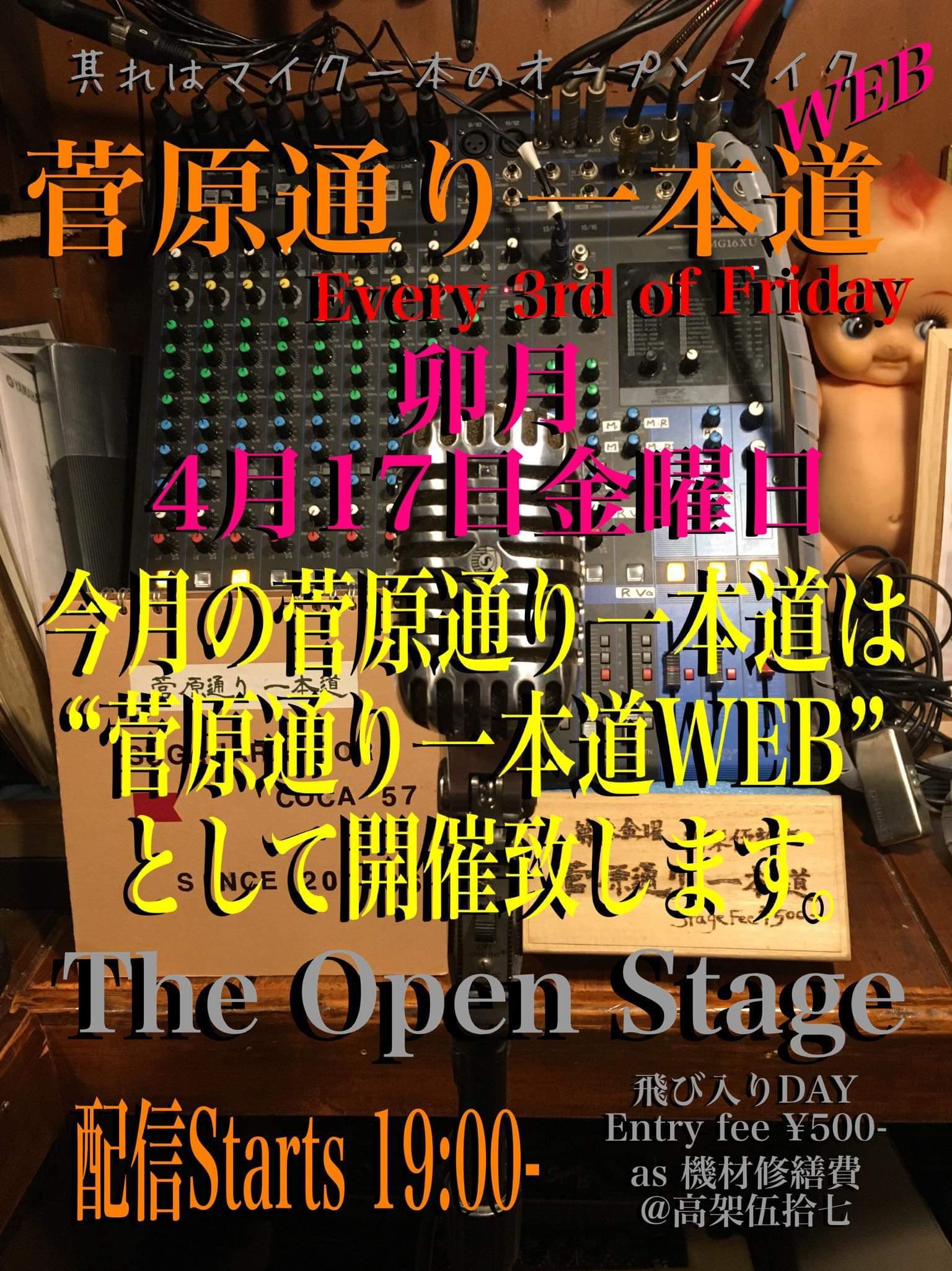 WEBとして開催します菅原通り一本道。