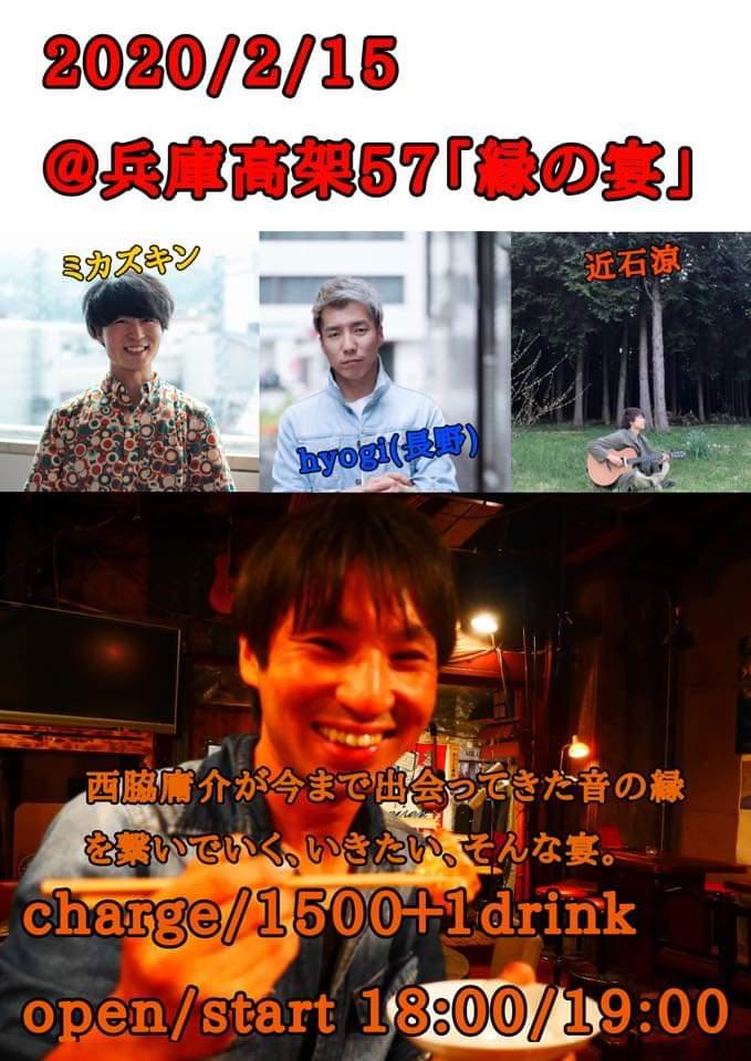 「縁の宴」 hyogi(長野) ミカズキン(奈良) 近石涼 西脇庸介   open/start 18:00/19:00