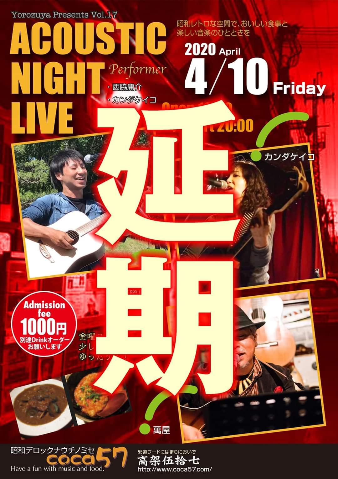 中止‼️ACOUSTIC NIGHT LIVE