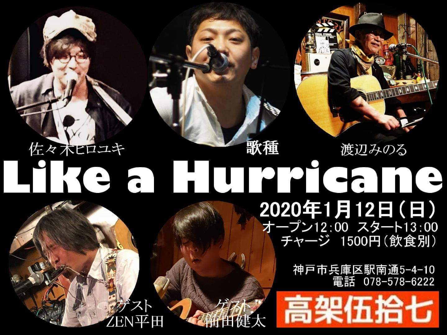 Like a Hurrikane 12時オープン