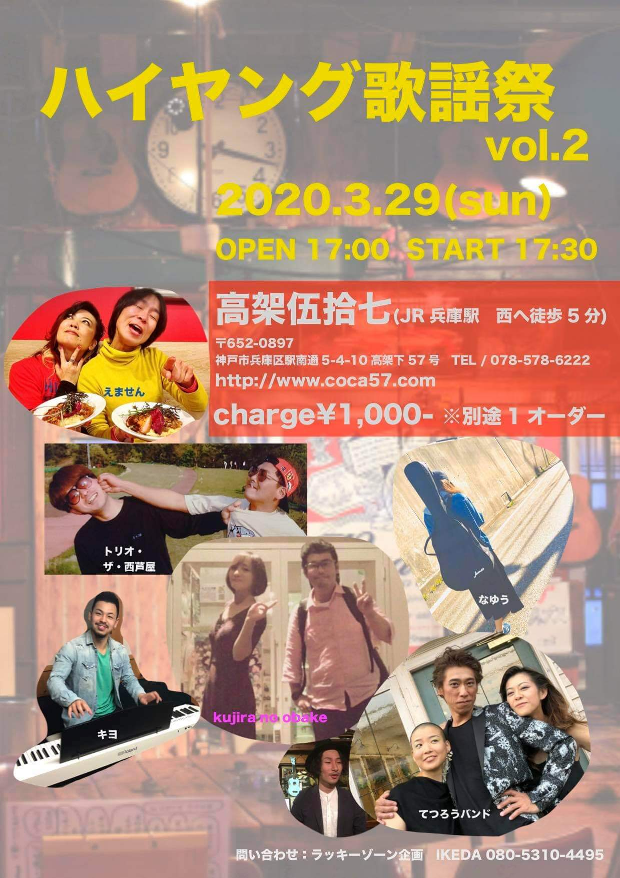 ハイヤング歌謡祭vol12 17時オープン