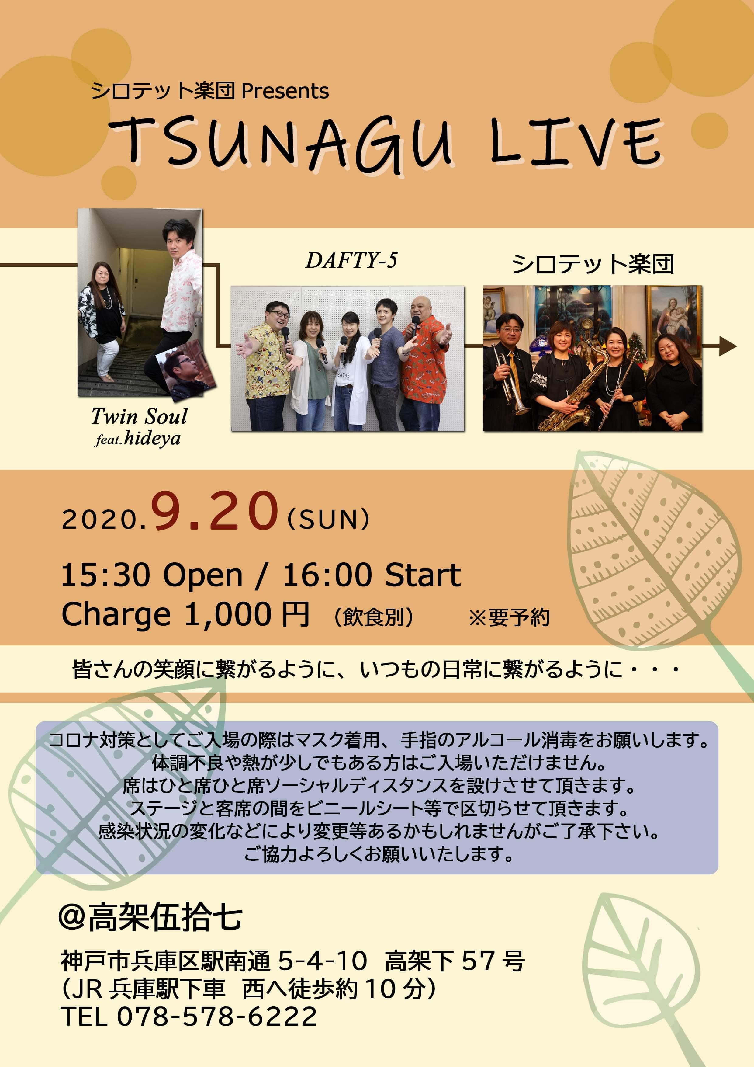 Tsunagu live 15時30分オープン