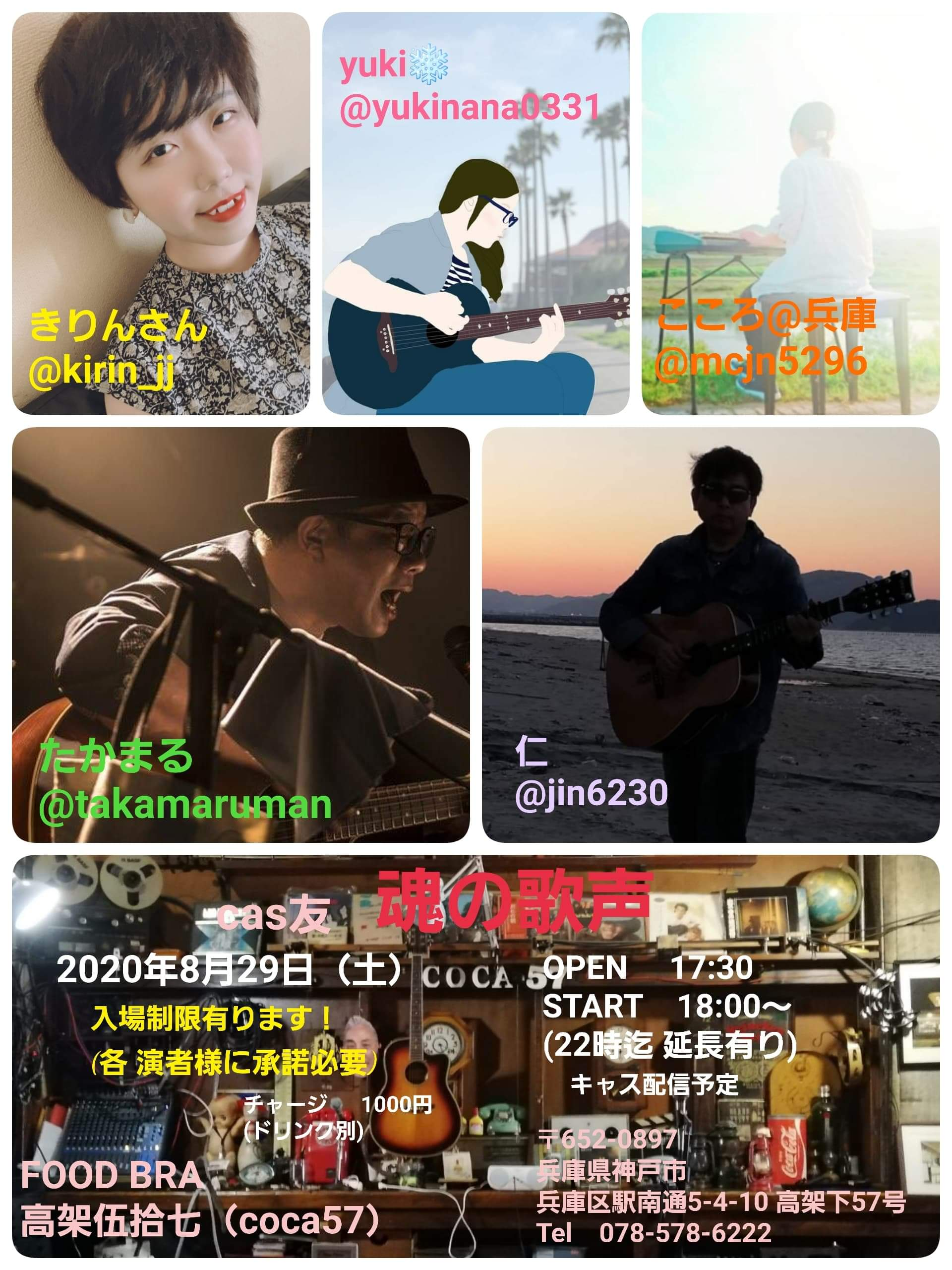 CAS友 魂の歌声 17時30分オープン