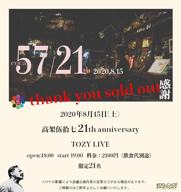 高架伍拾七 21th anniversary TOZY LIVE 配信