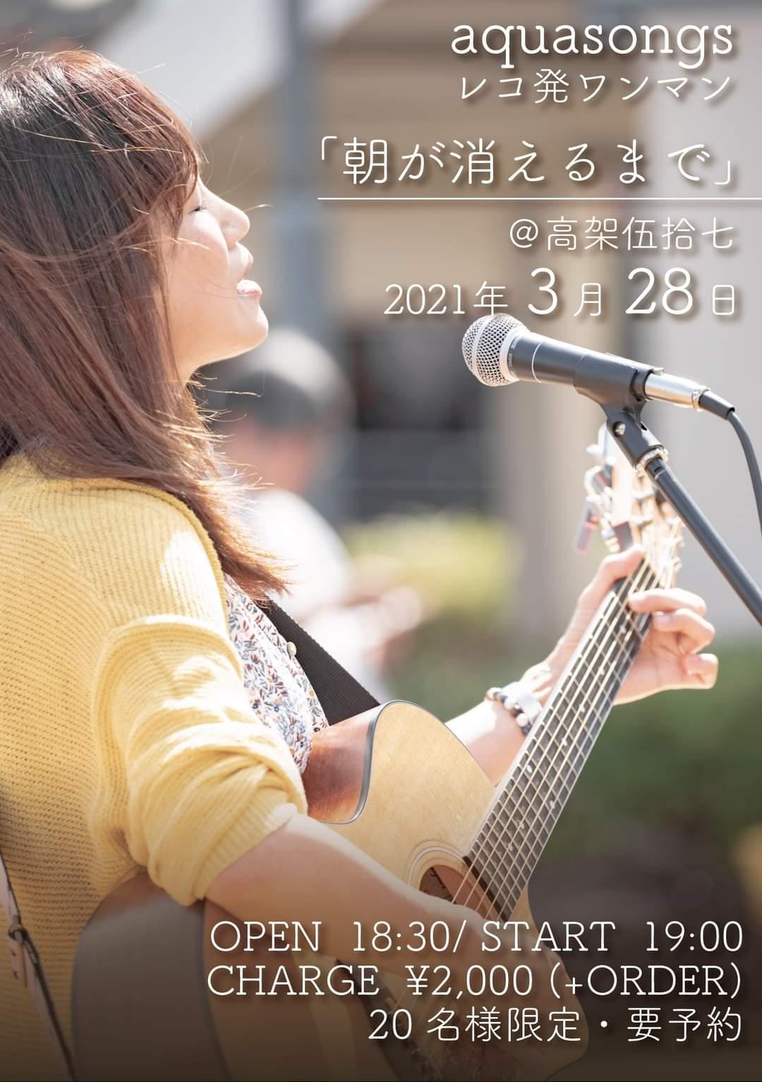 Aqua songs レコ発ワンマン 「朝が消えるまで」 18時30分開場