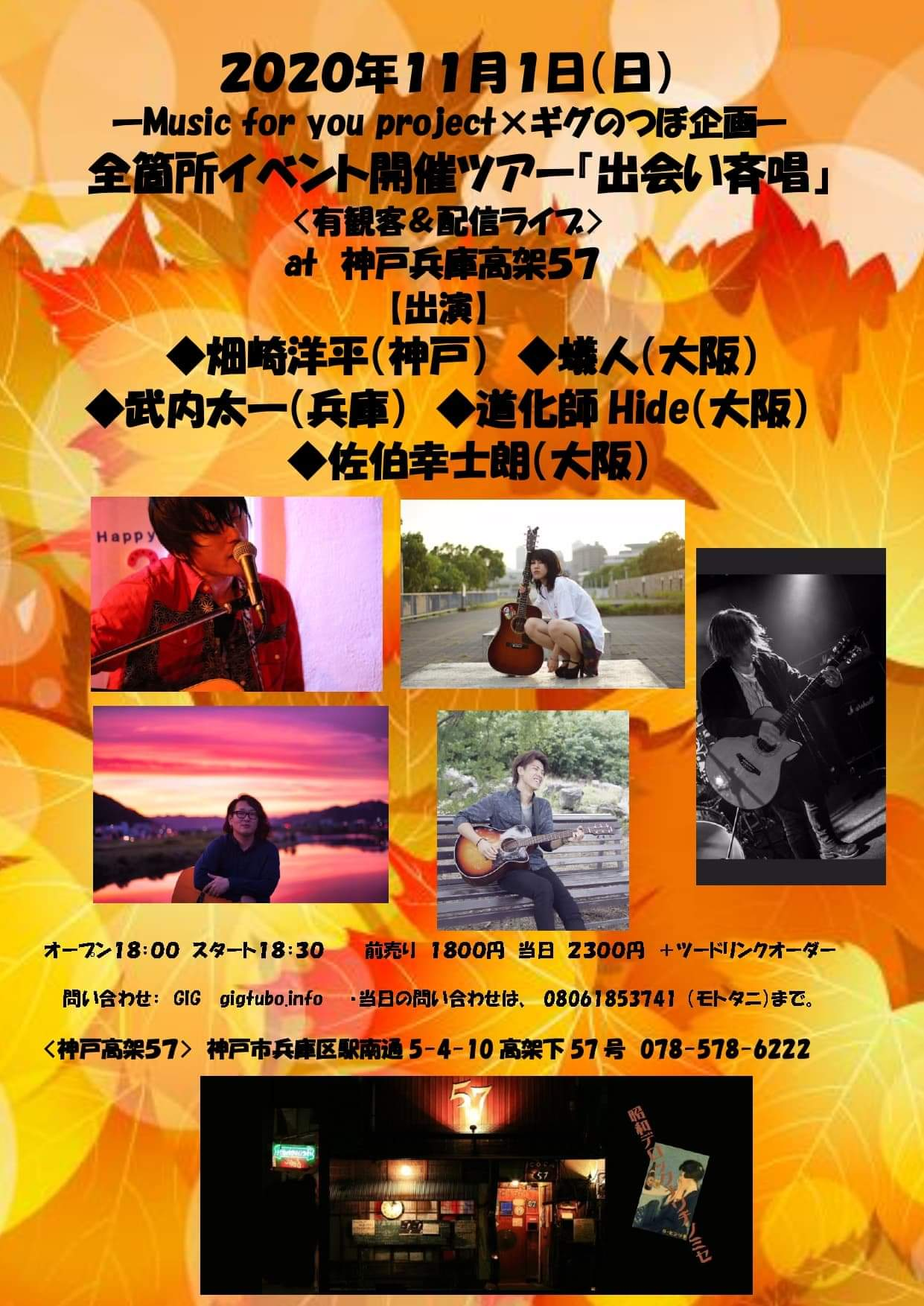 ーMusic for you project×ギグのつぼ企画ー 全箇所イベント開催ツアー『出会い斉唱』     2020/11/1(日) 18:00     神戸高架57     視聴はこちら!     https://twitcasting.tv/c:musicforyouproject?r7372     投げ銭はこちら!     https://passmarket.yahoo.co.jp/event/show/detail/01ase4118nwcq.htmlのつぼ企画 出会い斉唱18時オープン