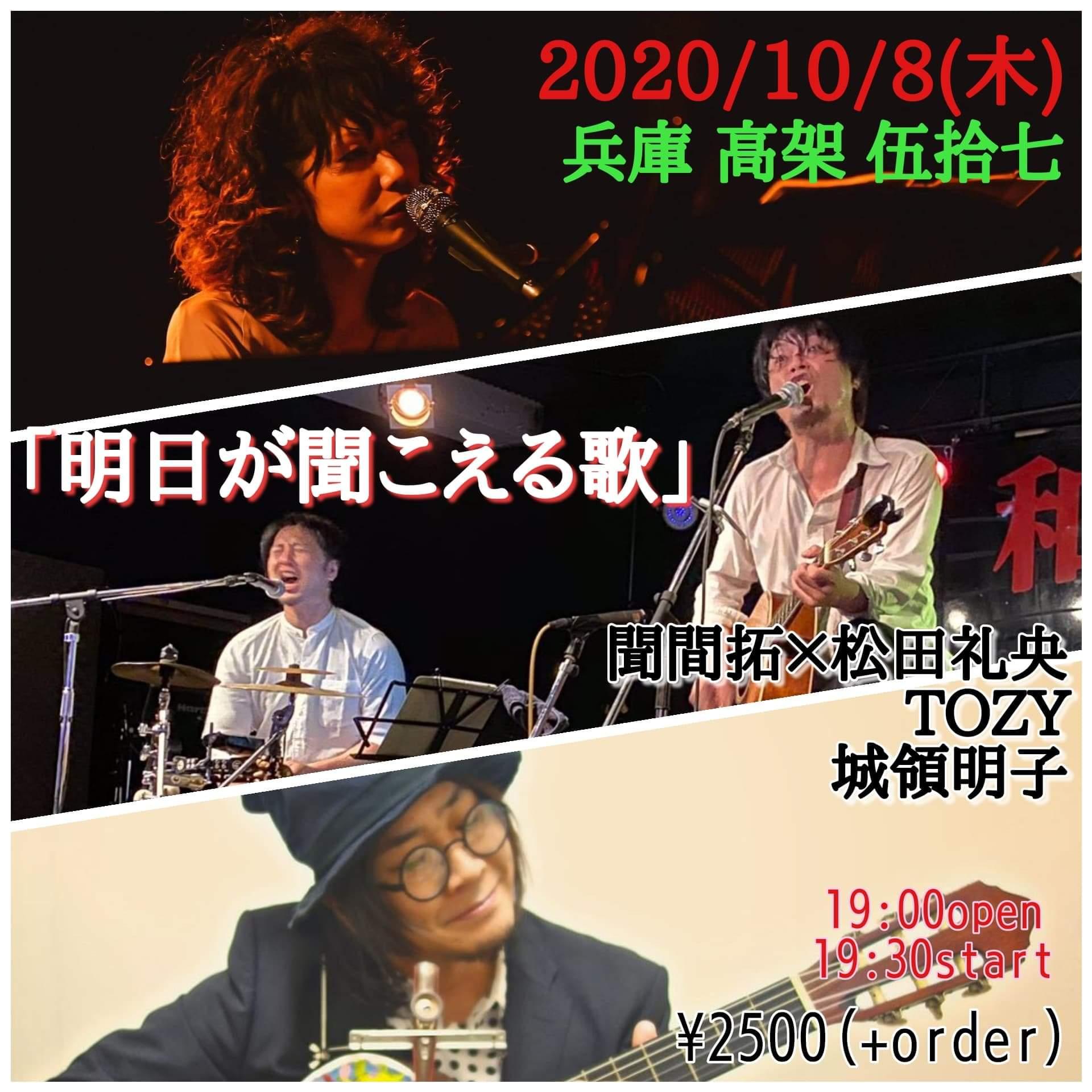 「明日が聞こえる歌」 TOZY  城領明子  聞間拓×松田礼央  19時開場