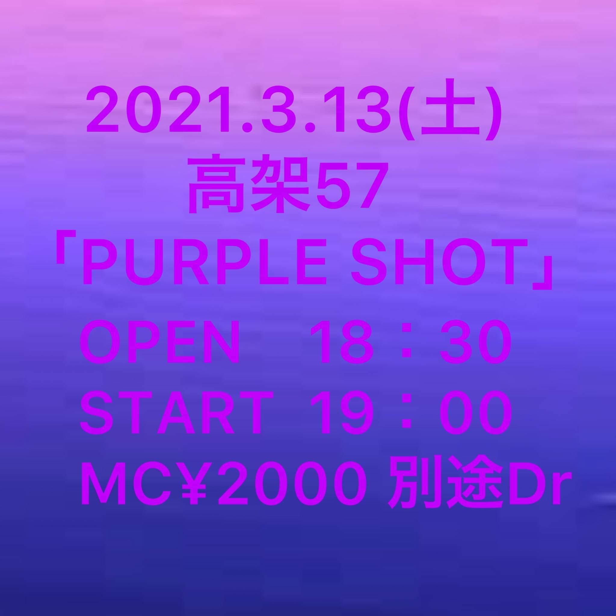 PURPLE SHOT 18時30分開場