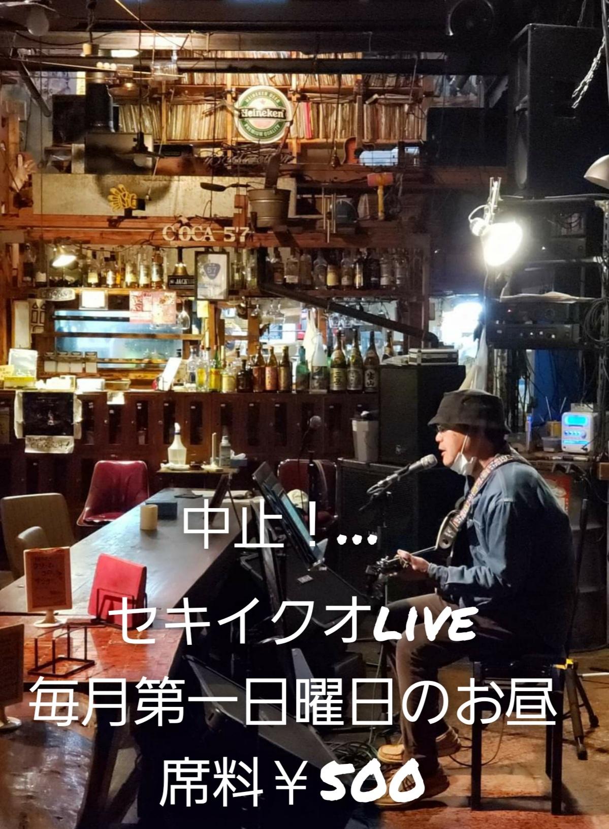 中止!…セキイクオlive12時開場13時開演16時閉店
