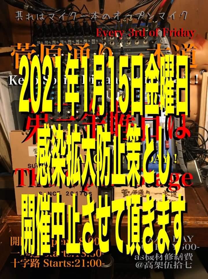 中止のお知らせ‼️菅原通り一本道オープンマイク 残念ながら中止となりました